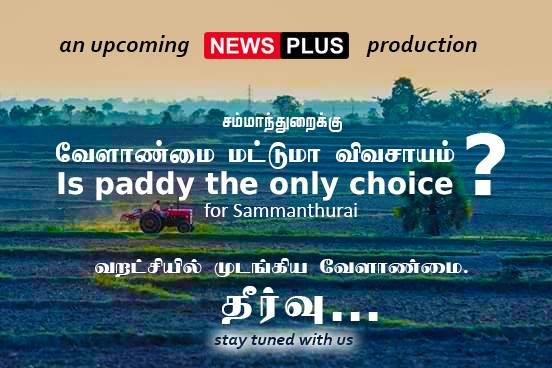 Is paddy the only choice of farming? | Trailer